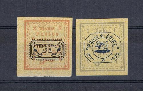 Timbres poste persanes non dentelé les 2 valeurs. 1 + 2 Chahis Descriptif.  Empreinte provisoire type d utilisation 007731184